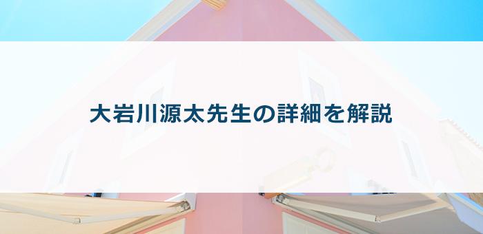 大岩川源太先生の詳細を解説